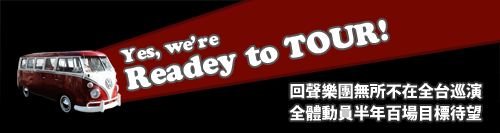 readytotour_s.png